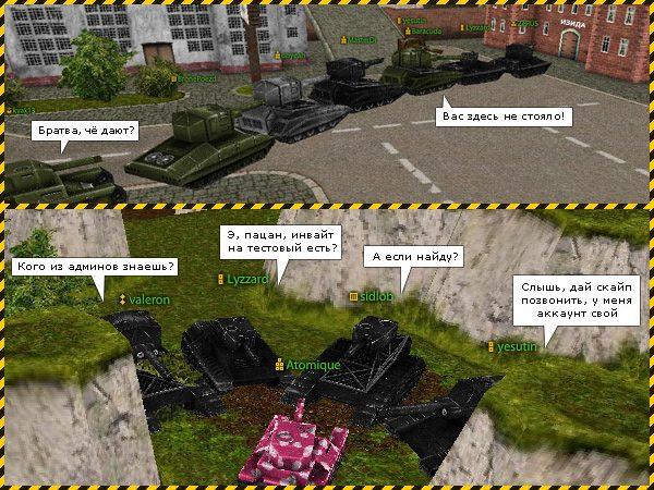 танки онлайн вики